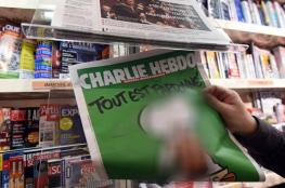 بعد عام على استهدافها ..شارلي ايبدو تعود الى الاسواق بمليون نسخة