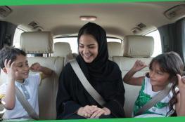 """""""كريم"""" تبارك للسعوديات وتكشف لهن عن مفاجأة كبرى"""