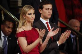 ايفانكا وزوجها جمعا ثروة تقدر بأكثر من 80 مليون دولار خلال عملهما في البيت الابيض