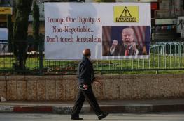 من فلسطين إلى ترامب: لا لنقل السفارة