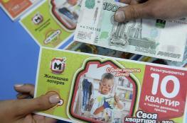 مسنة روسية تفوز بجائزة يانصيب ضخمة