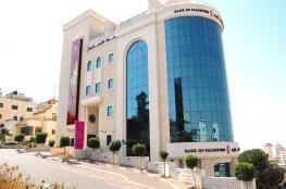 سلطة النقد تؤكد متانة وضع بنك فلسطين وسلامة تعاملاته