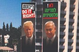 """مستوطنون ينشرون لافتات ضد """"صفقة القرن"""""""
