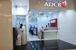 أكبر بنك إماراتي يغادر قطر والكويت