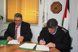 توقيع مذكرة تفاهم بين جامعة القدس والشرطة
