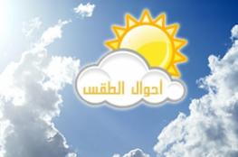 حالة الطقس: درجات الحرارة أعلى من معدلها السنوي بحدود 8 درجات