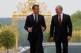 بوتين لماكرون : روسيا مستعدة لحماية اوروبا