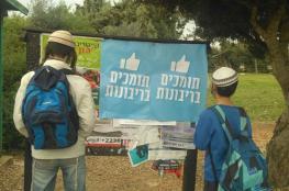 قرار بانشاء محميات طبيعية استيطانية في الضفة الغربية