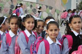 وزارة التربية :تعليق دوام كافة مدارس الوطن للمشاركة في مسيرات الغضب