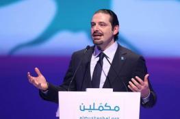 السعودية : الاتهامات باحتجاز الحريري باطلة