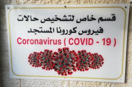 صحة رام الله تفتتح قسماً خاصاً لفحص فيروس كورونا
