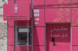 سلطة النقد تمنح بنك فلسطين ترخيصاً لفتح فرع له في ضاحية الرام