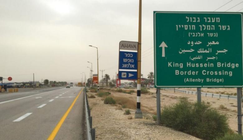 الاردن يغلق جسر الملك حسين امام المسافرين