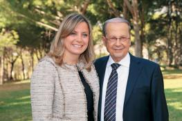 """ابنة الرئيس اللبناني: """"أنا مع السلام مع اسرائيل"""""""