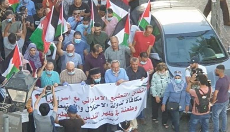 مسيرة في رام الله تنديدًا باتفاقية العار الاماراتية
