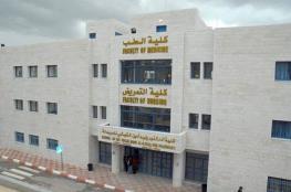 الاعلان عن عدم ترخيص اي كلية جديدة للطب في فلسطين
