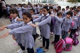 نظراً للأوضاع الراهنة ..التربية تقر خطة طوارئ في جميع المدارس
