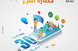 حضارة ترفع سرعة الانترنت مجاناً لمشتركيها حتى 30 ميجا !