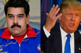 فنزويلا تحذِّر ترامب : سنرد بحزم على أي عدوان