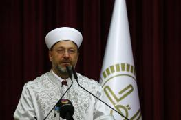 رئيس الشؤون الدينية التركية يدعو مسلمي العالم لشد الرحال للمسجد الأقصى