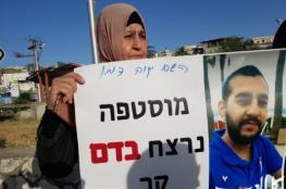 تظاهرة ضد جرائم شرطة الاحتلال تجاه الفلسطينيين
