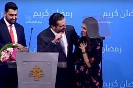 شاهد.. رئيس الوزراء اللبناني يفاجئ فتاة بطلب يدها على الهواء مباشرة