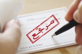 """28% من شيكات موظفي القطاع العام في فلسطين """"مرتجعة"""""""