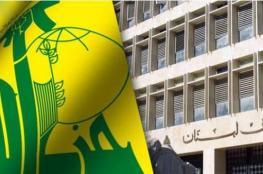 الولايات المتحدة  تفرض  عقوبات مالية جديدة على حزب الله اللبناني