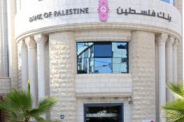 سلطة النقد : دعاوى قضائية امام المحاكم الامريكية ضد 3 بنوك عاملة في فلسطين