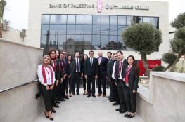 توصية بتوزيع أرباح بنك فلسطين بقيمة 27 مليون دولار