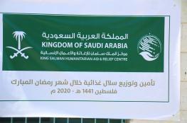 السعودية ترسل مساعدات للأسر الفقيرة الفلسطينية