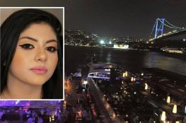 مقتل فلسطينية واصابة صديقاتها في هجوم اسطنبول