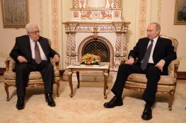 روسيا : نسعى لتعزيز وتعميق العلاقات مع الفلسطينيين