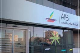 البنوك الاسلامية الأسرع نموا في فلسطين وتنافس بقوة
