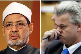 """شيخ الازهر يطالب هولندا بلجم المتطرف """"خيرت فليدرز """""""