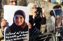 """محكمة الاحتلال تمدد اعتقال الاسيرة """" اسراء جعابيص """""""