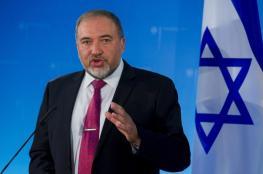 ليبرمان يحتج لدى الأمم المتحدة على إعدام عملاء في غزة