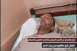 محكمة اسرائيلية تقرر الإفراج عن الأسير المريض نضال أبو عاهور