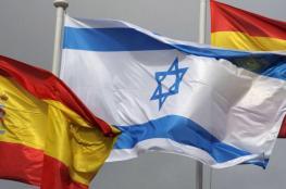 """الجالية الفلسطينية وحركة الـ""""BDS""""تفشلان ندوة تطبيعية في مدريد"""