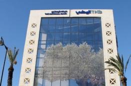ارباح البنك الوطني بلغت 12 مليون دولار خلال العام 2017