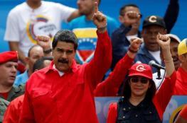 """رئيس فنزويلا لترامب : لن انصاع لأوامر إمبريالية"""""""