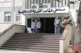 مستشفى المقاصد : مستعدون لاستقبال الاسرى المضربين