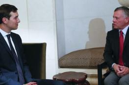 """العاهل الأردني يبحث مع مسؤولين أمريكيين  """"صفقة القرن """""""