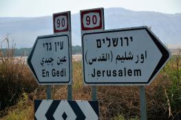 خطة استيطانية جديدة لفصل القدس عن رام الله