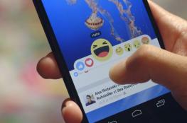 فيسبوك يدرس إطلاق نسخة مدفوعة الأجر بهذه الميزات