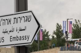 واشنطن دفعت ثمنا ضخما لبناء سفارتها في القدس
