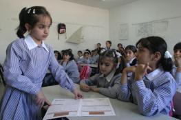 وزارة التربية والتعليم : غداً عطلة في مدارس الضفة الغربية وغزة