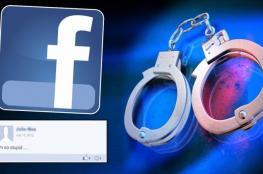 طولكرم : الشرطة تقبض على شخص قام بتهديد مواطن وشتمه عبر فيسبوك