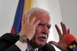 وزير خارجية فلسطين يعلق على انباء منعه من دخول واشطن