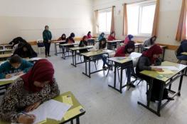 التربية تؤجل امتحانات يوم الإثنين للمشاركة بالإضراب الشامل